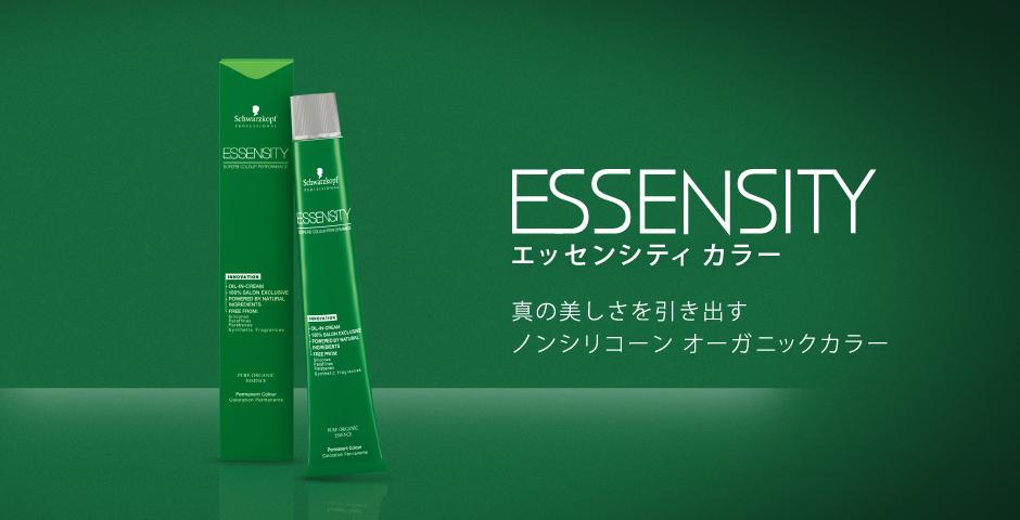 http://ad1030pcqc.smartrelease.jp/news/photo/main_esscolor.jpg